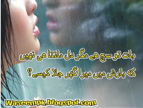 Rainy day poetry Barsat shayari Barish Poetry Shayari