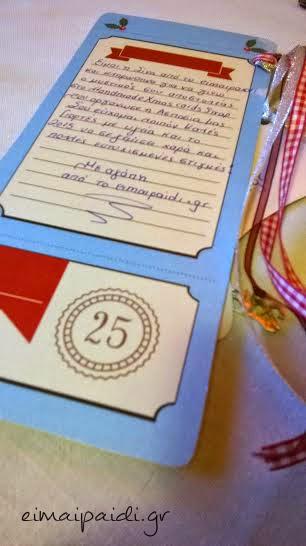 Εισιτήριο για τον Βόρειο Πόλο και ένας μυστικός αποστολέας