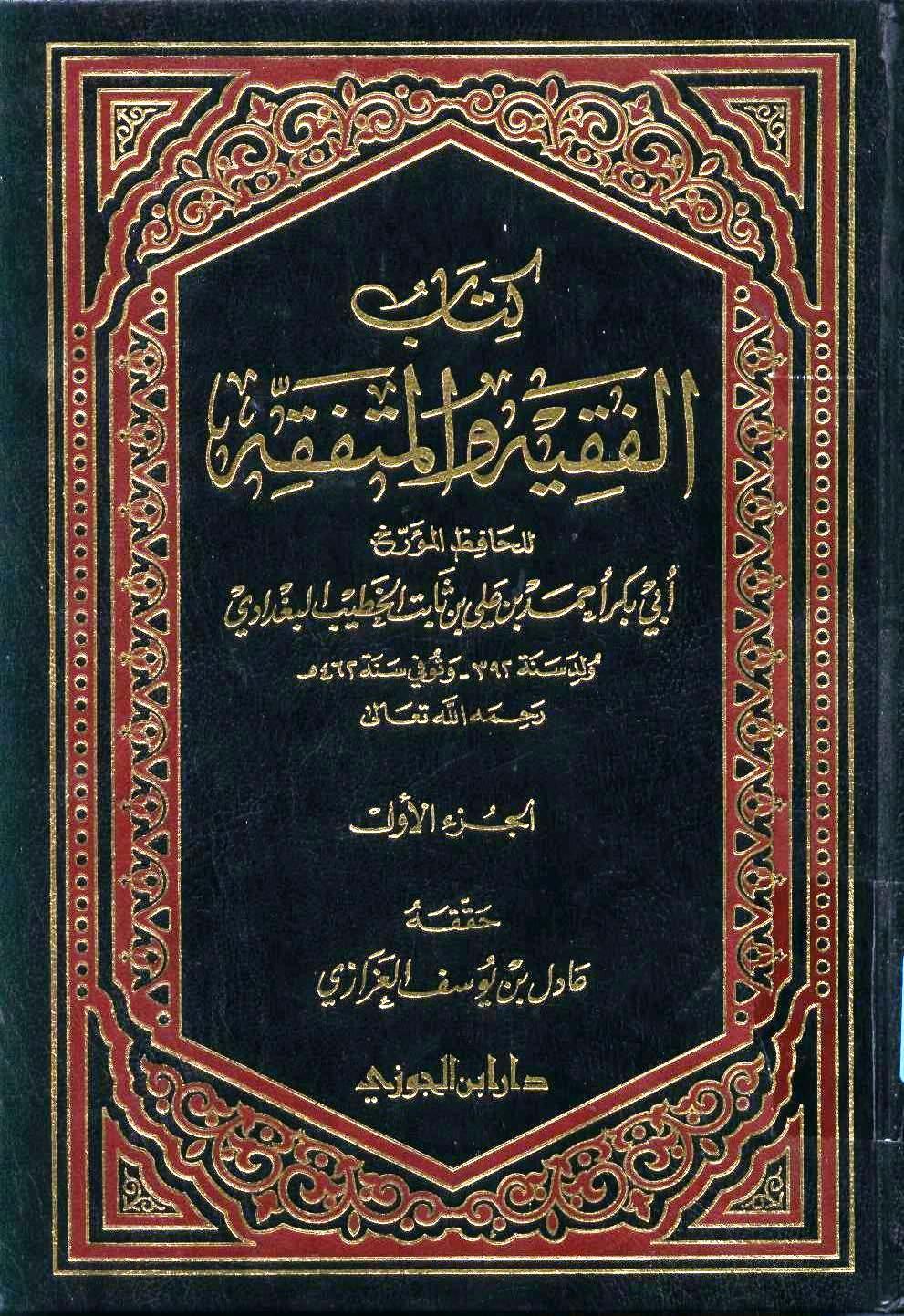 كتاب الفقيه والمتفقه - للخطيب البغدادي pdf