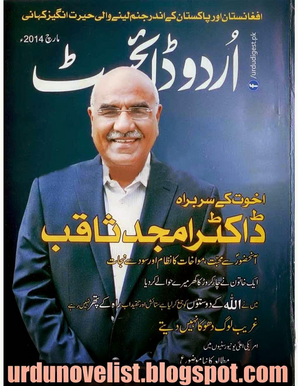 Urdu Digest March 2014