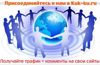 Присоединяйтесь к нам в кук-ку.ру и получайте бесплатный трафик+комменты