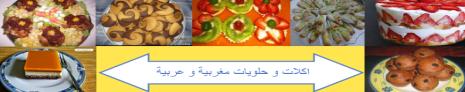 اكلات و حلويات مغربية و عربية