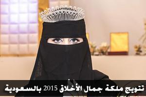 زينب المصلى - ملكة جمال الأخلاق 2015