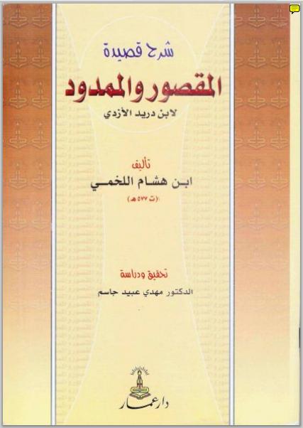 شرح قصيدة المقصور والممدود لابن دريد الأزدي لـ ابن هشام اللخمي