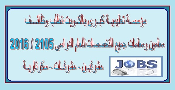 فوراً لمؤسسة تعليمية كبرى بالكويت معلمين ومعلمات جميع التخصصات للعام 2015 / 2016