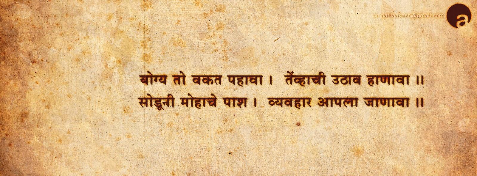 Marathi, calligraphy, old, sant, aakashpatil, mimarathiap