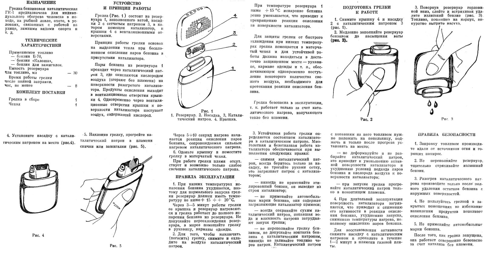 Каталитическая грелка инструкция