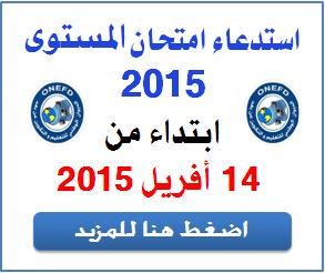استخراج استدعاء المستوى ابتداءا من 14 أفريل 2015