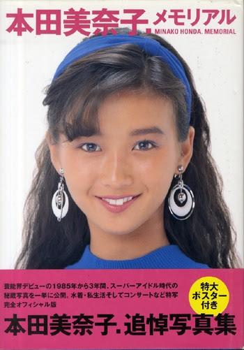 本田美奈子の画像 p1_24