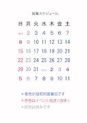 10月の中山珈琲焙煎所営業日