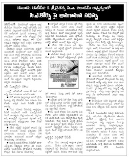 Telugu News Updates 18 03 2013 in addition Andhrawala further telugunewspapersonline also Awareness On Ca Course together with  on eenadu e paper