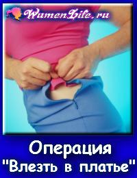 Операция: влезть в платье