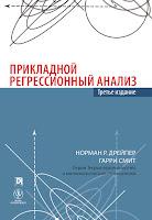 книга Нормана Дрейпера и Гарри Смита «Прикладной регрессионный анализ» (3-е издание)