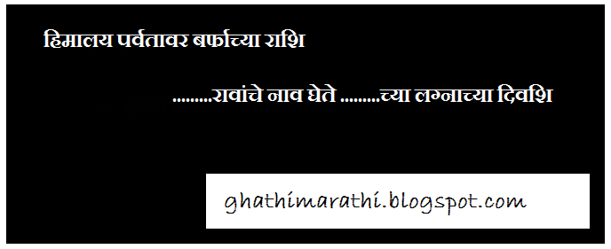 marathi ukhane naav ghene24