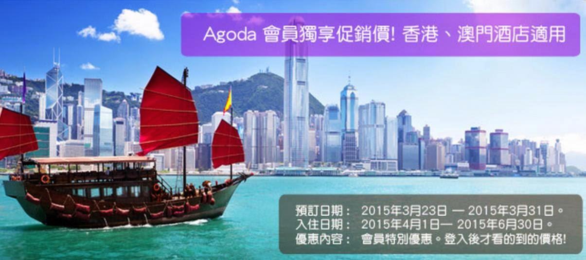 Agoda【香港、澳門】酒店促銷,低至7折,優惠至3月31日。