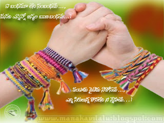 friendship day kavithalu telugu kavitalu messages