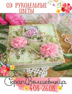 ОЭ: рукодельные цветы