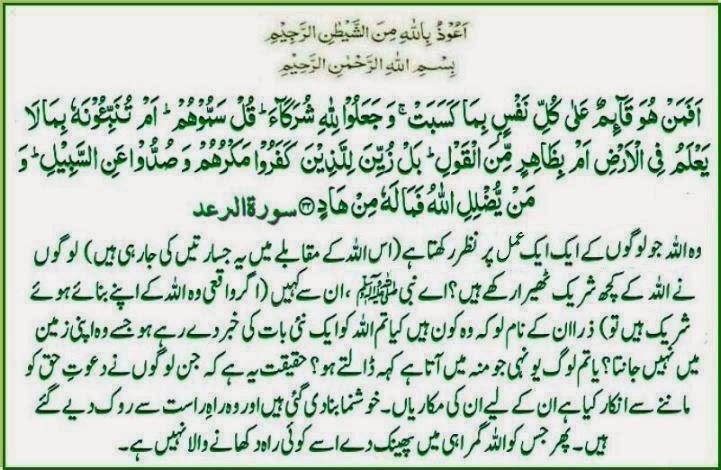 Daily Aayat, daily hadith, Daily Quran, Daily Quran And Hadith, Islamic Content, islam,