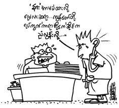 Myanmar Love Story Ebook Cartoon Download