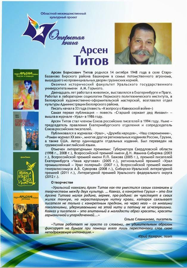 http://teenbook.ru/UPLOAD/fck/File/Titov_afisha.pdf