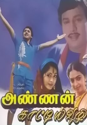Annan Kattiya Vazhi 1991 Tamil Movie Watch Online