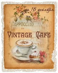15.12 від Vintage Cafe