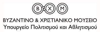 ΒΥΖΑΝΤΙΝΟ ΧΡΙΣΤΙΑΝΙΚΟ ΜΟΥΣΕΙΟ