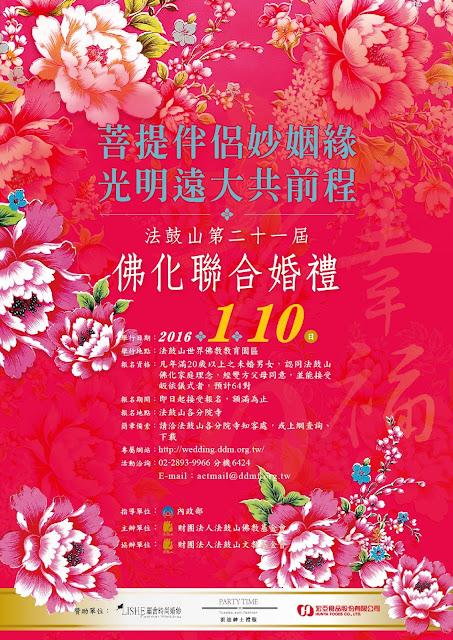2016法鼓山第二十一屆佛化聯合婚禮 -活動海報