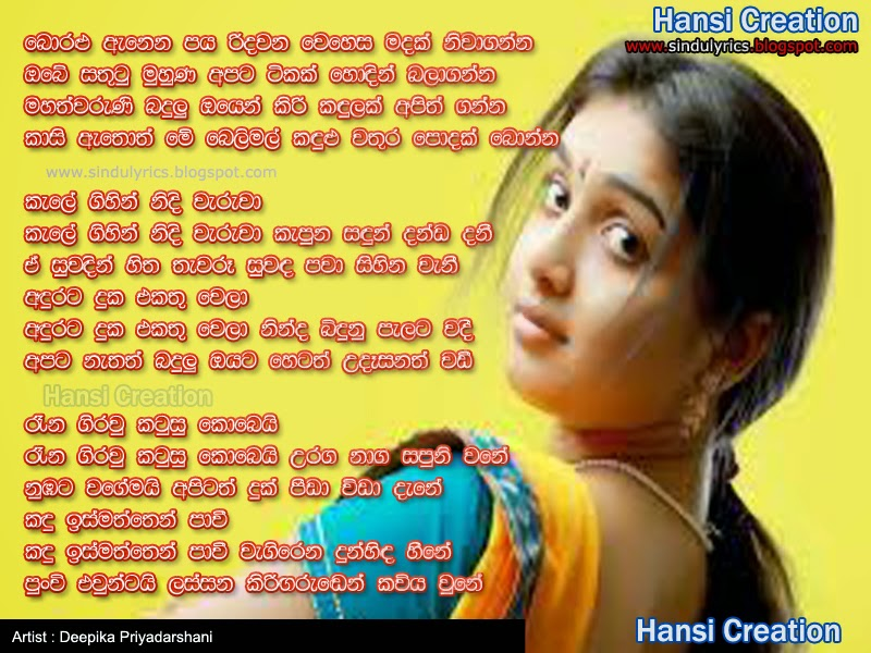 Lyric song title by lyrics : Sinhala Songs Lyrics: Sinhala Songs Lyrics and Wallpapers