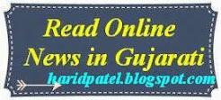 વિવિધ ગુજરાતી સમાચારપત્રો
