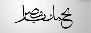 غلاف فيس بوك مصر - بحبك يامصر بالخط العربى Facebook Cover Egypt
