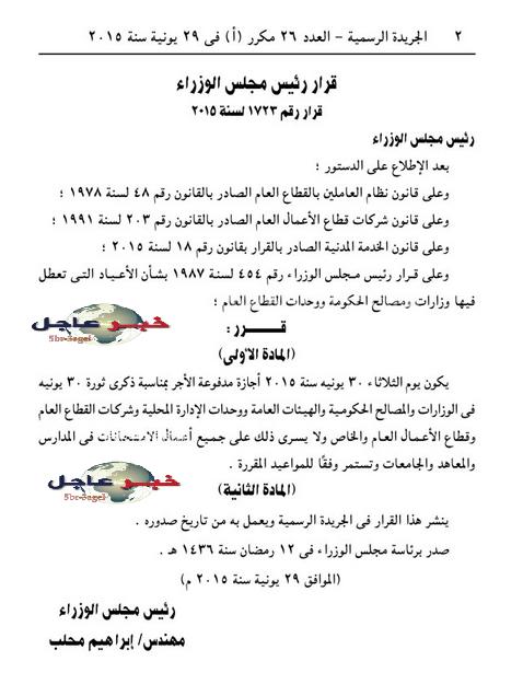 الحكومة تعلن - غداً الثلاثاء اجازة رسمية مدفوعة الاجر على مستوى الجمهورية