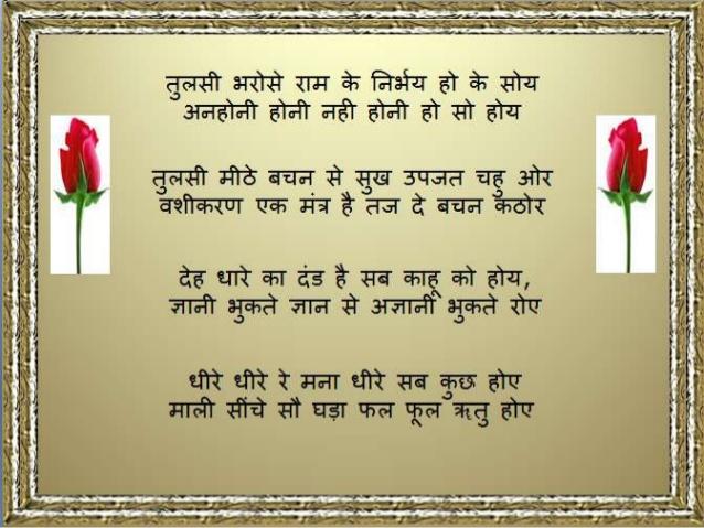 kabir ke dohe Kabir ke dohe – list – hindi - download mp3 + bhajan lyrics - गुरु गोविंद दोऊँ खड़े दु:ख में सुमिरन.