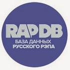 База данных Русского Рэпа