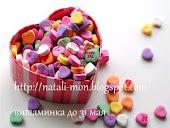 конфетка-витаминка))))))))))