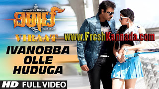 Ivanobba Olle Huduga Full Video Song