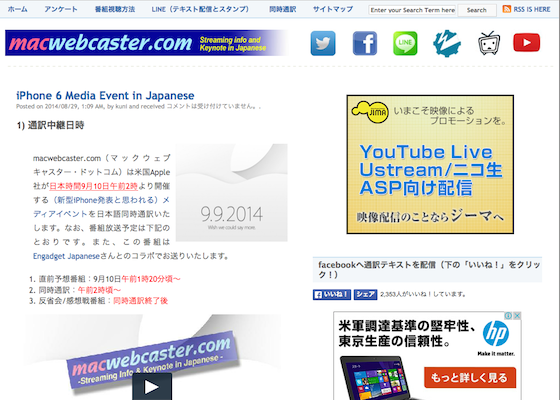 Apple基調講演日本語同時通訳放送
