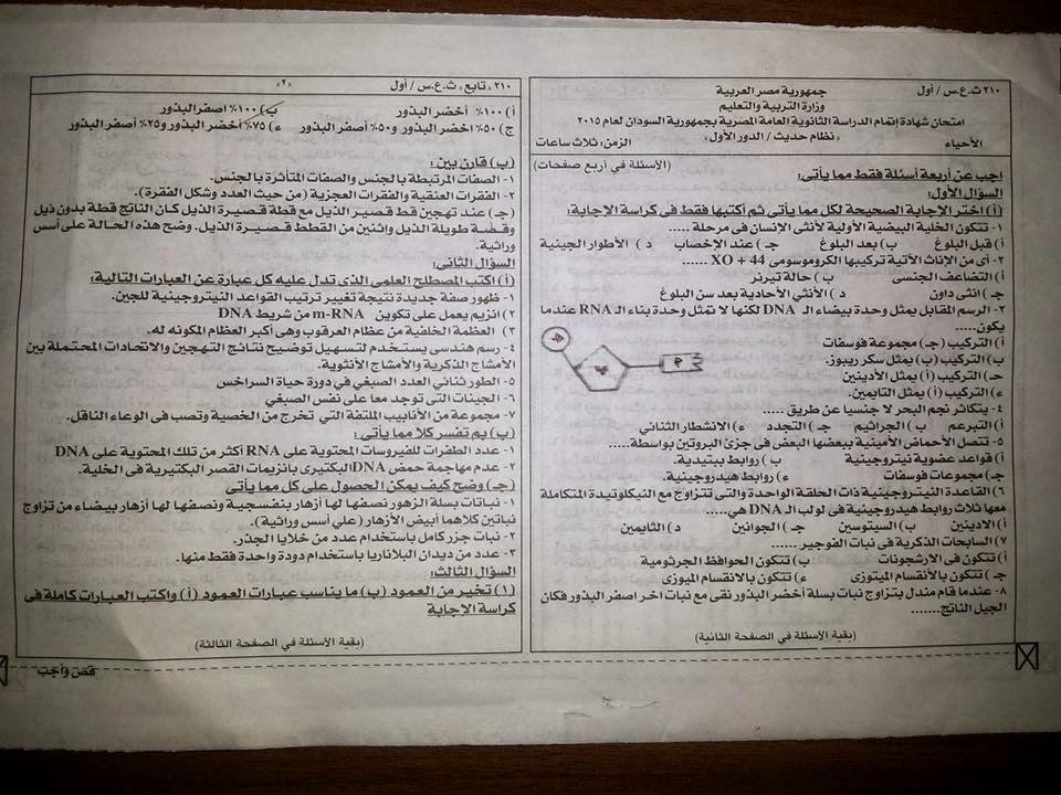 امتحان احياء ثالثة ثانوى السودان نظام حديث 2015 + نموذج الاجابة الرسمى Www.modars1.com_0001