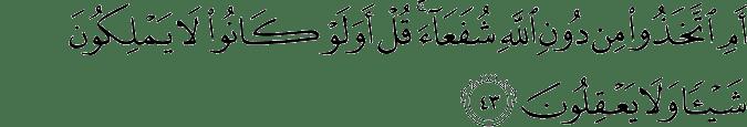 Surat Az-Zumar ayat 43