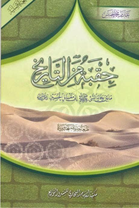 حمل كتاب حقبة من التاريخ ما بين وفاة النبي إلى مقتل الحسين لـ عثمان بن محمد الخميس
