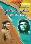 كتاب تشي جيفارا، المؤلف عبود مصطفى عبود