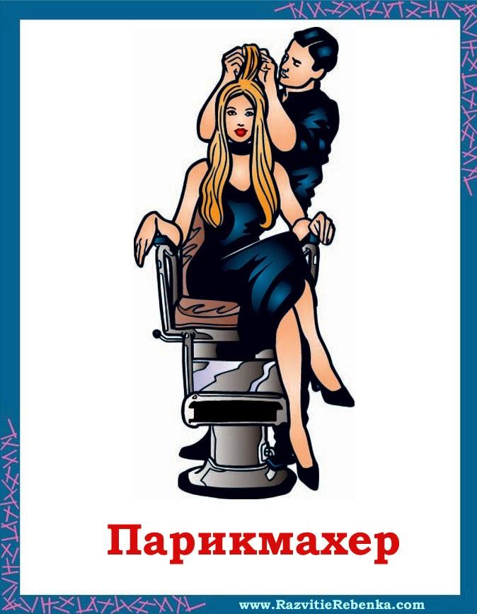 Открытки парикмахеру 11