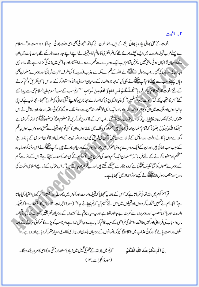 XI-Islamiat-Notes-Rasool-e-Akram-Akooat