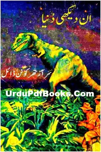 Undekhi Duniya Saeed Raza
