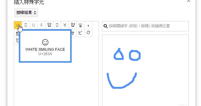 不會唸的字與特殊符號? Google雲端手寫輸入找出來