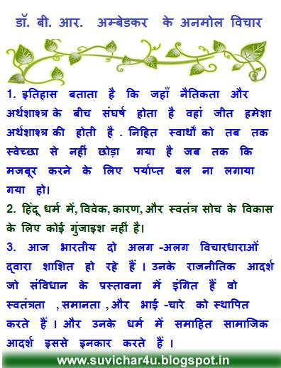 Hindu dharm main, vivek, karan aur swatatr soch ke vikas ke liye koyee gunjaish nahi hain.