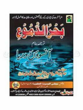 Bahar_ud_umoo Ansoon ka Darya Urdu Islamic Book