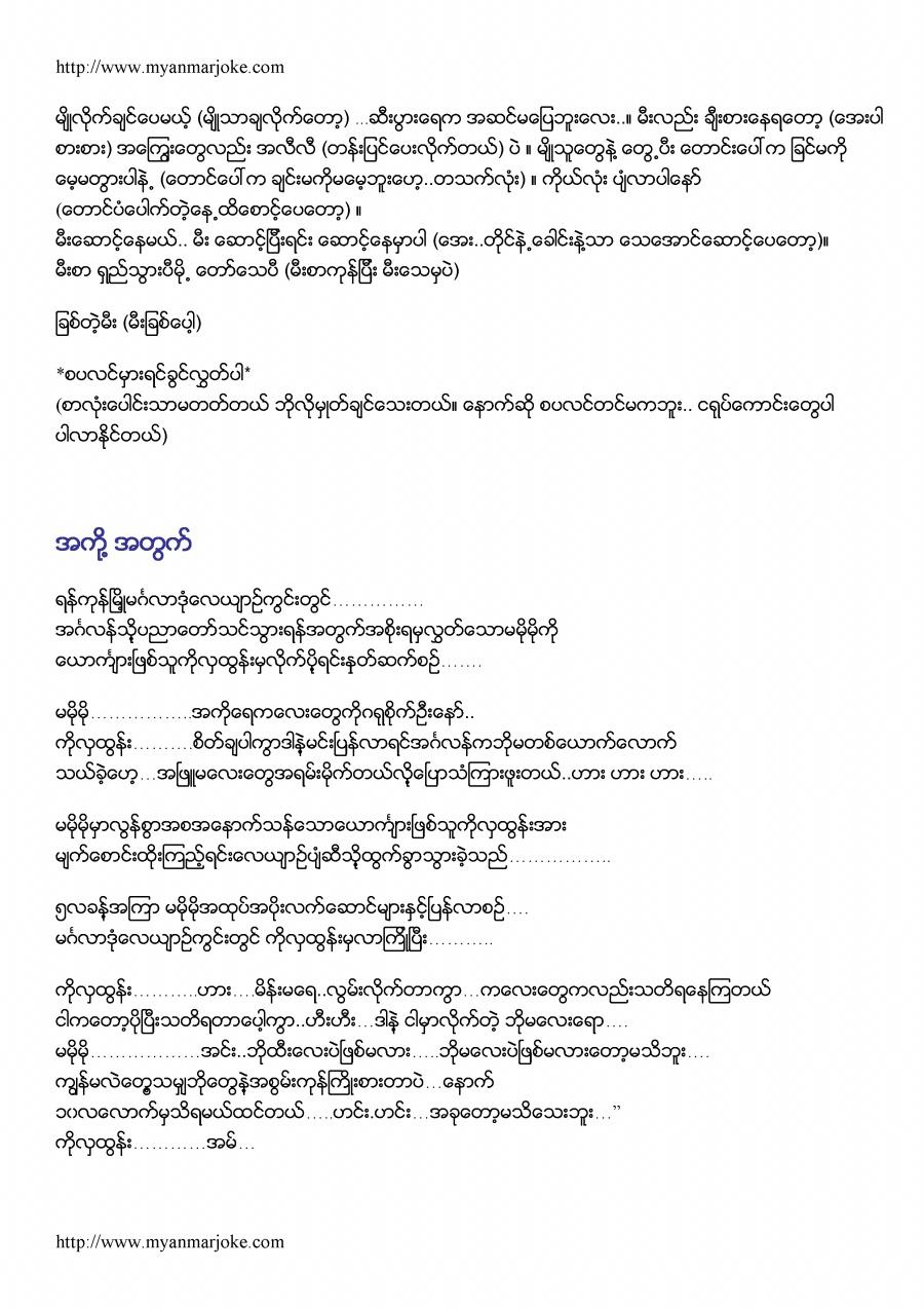 A Letter from Ko Lone , burma joke