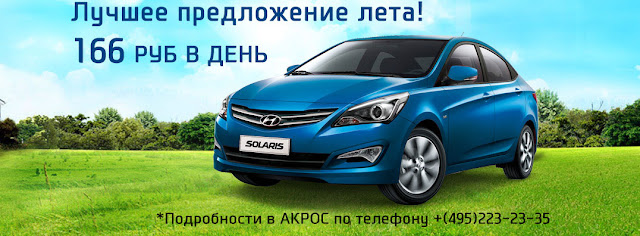 http://hyundai-akros.ru/aktion/232015-5-24_Aktion_3740/Aktion?utm_source=PR-SUPPORT&utm_medium=post&utm_campaign=solaris_jun