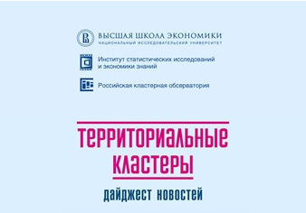 Новости территориальных кластеров
